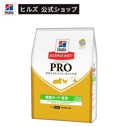 サイエンスダイエット プロ 猫用 健康ガード 発育 ~12ヶ月/妊娠・授乳期(3kg)【サイエンスダイエット】