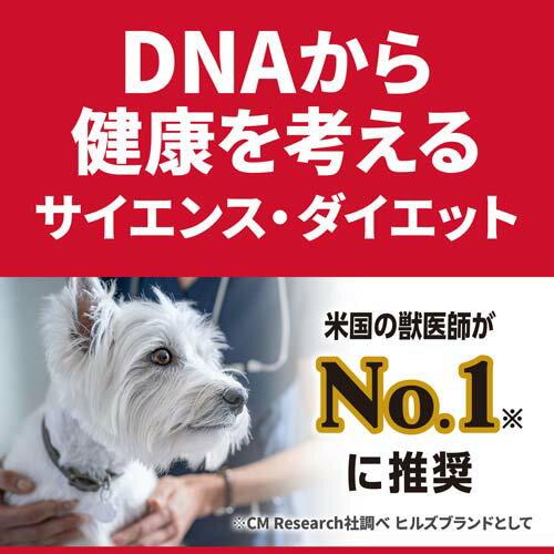 サイエンスダイエット小型犬用ライト肥満傾向の成犬用1歳〜6歳チキン