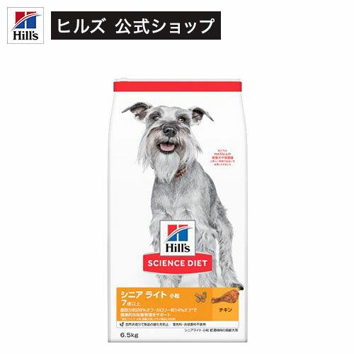 サイエンスダイエットシニアライト小粒肥満傾向の高齢犬用