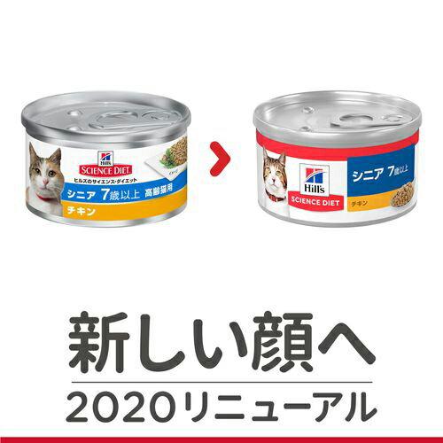 ヒルズサイエンス・ダイエット『シニア7歳以上高齢猫用チキン』