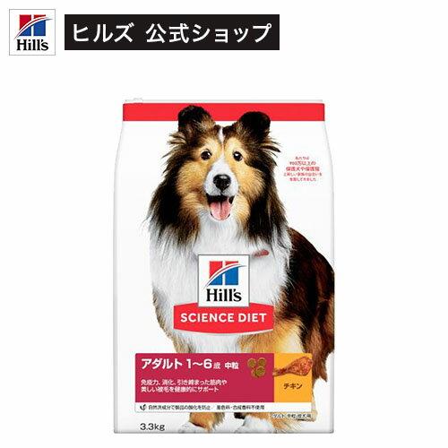 サイエンスダイエット アダルト 成犬用(3.3kg)【サイエンスダイエット】