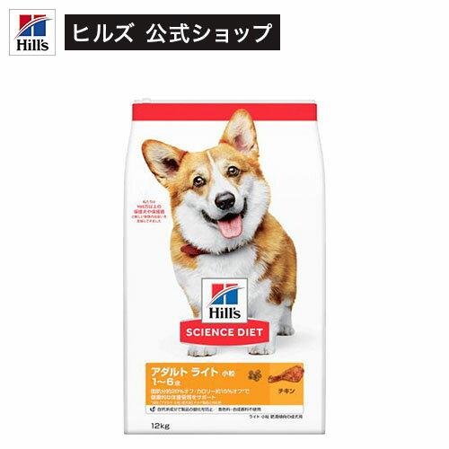 サイエンスダイエットライト小粒肥満傾向の成犬用