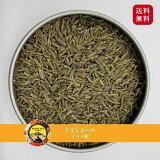 【送料無料】インド産 クミンホール 100g  クミンシード cumin whole cumin seed スパイス 香辛料
