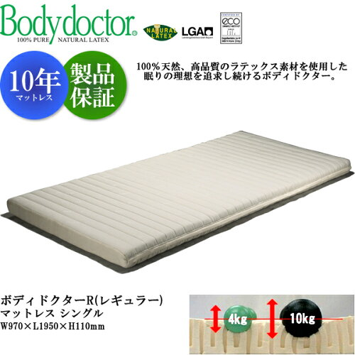 Bodydoctorマットレスsingle:画像1
