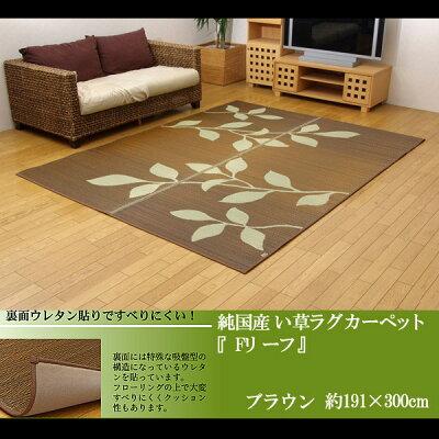 純国産 い草ラグカーペット 『Fリーフ』 ブラウン 約191×300cm(裏:ウレタン):送料無料