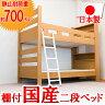 二段ベッド日本製