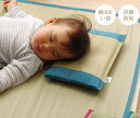 日本製い草仕様ベビー枕
