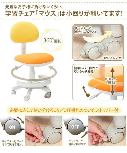 子供部屋(インテリア・寝具・グッズ)イス学習椅子