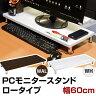 PCモニタースタンドロータイプ幅60
