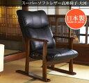 高座椅子リクライニング仕様レザー貼kkym