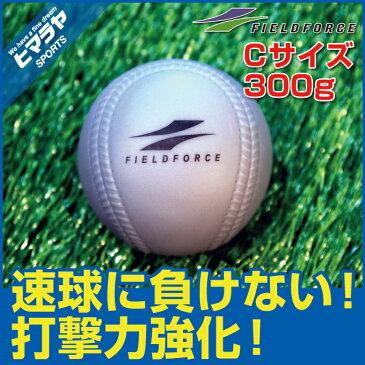 【22日まで!ポイント10倍以上&クーポン発行中】フィールドフォース FIELDFORCE野球 ソフトボール トレーニングボールインパクトパワーボール Cサイズ 300gFIMP-680C bb
