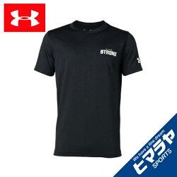 アンダーアーマー 野球 アンダーシャツ 半袖 ジュニア UA 9ストロングユースTシャツ 1331544 100 UNDER ARMOUR bb