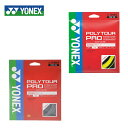 ヨネックス(YONEX) ポリエステル ポリツアープロ125 (1.25mm) (POLYTOUR PRO 125) PTGP125 大坂なおみ使用モデル 硬式テニス ガット ストリング