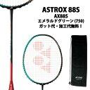 【7月15日限定 8%OFFクーポン発行中】 ヨネックス(YONEX) アストロクス88S 前衛向け (ASTROX 88S) AX88S-750 エメラルドグリーン 2018年モデル アクセルセン使用モデル