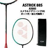 【期間限定7%OFFクーポン配信中】ヨネックス(YONEX) アストロクス88S 前衛向け (ASTROX 88S) AX88S-750 エメラルドグリーン 2018年モデル アクセルセン使用モデル