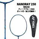 【9/15 限定クーポン配布中】ヨネックス(YONEX) ナノレイ250 (NANORAY 250) NR250-566 ディープブルー 2019年モデル バドミントンラケット