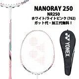 ヨネックス(YONEX) ナノレイ250 (NANORAY 250) NR250-762 ホワイト/ライトピンク 2019年モデル バドミントンラケット