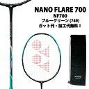 【9/15 限定クーポン配布中】ヨネックス(YONEX) ナノフレア700 (NANO FLARE 700) NF-700-749 ブルーグリーン 2019年モデル バドミントンラケット