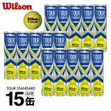 ウィルソン(Wilson) 日本特別開発 ツアースタンダード 4球×15缶 (TOUR STANDARD) WRT103800 硬式テニスボール ITF JTA 公認 練習球