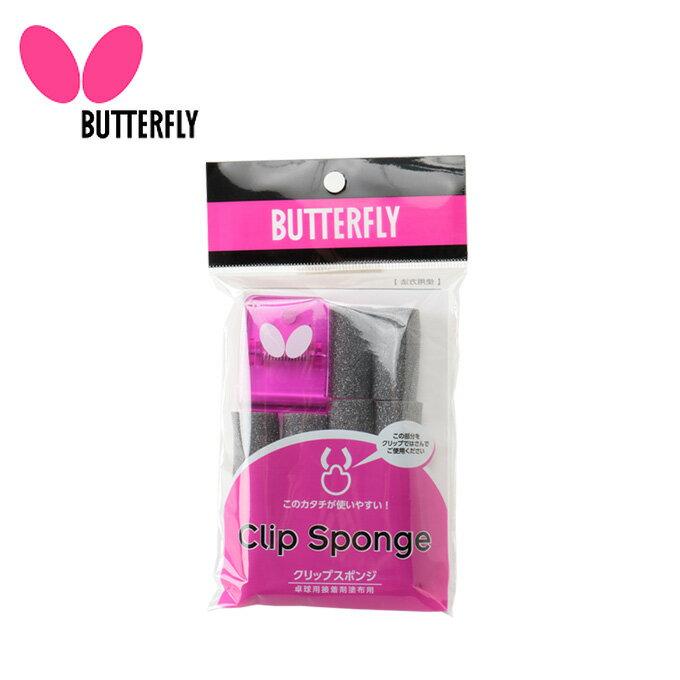 卓球, その他  Butterfly 74200