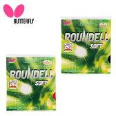 バタフライ Butterfly卓球ラバー メンズ レディースラウンデル ソフト05880