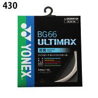 ヨネックス(YONEX)バドミントンガットBG66アルティマックスBG66UM