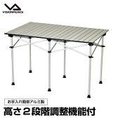 VISIONPEAKS ビジョンピークスアウトドアテーブル 大型テーブルアルミロールテーブルVP1641007Bアウトドア キャンプ テーブル BBQテーブル バーベキュー