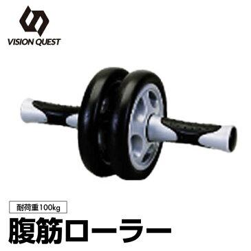 ビジョンクエスト VISION QUEST 腹筋ローラー エクササイズローラー VQTTN015 エクササイズホイール 筋トレ フィットネス