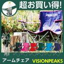ビジョンピークス VISIONPEAKS アウトドアチェア アームチェア VP160405D01