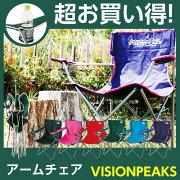 VISIONPEAKS ビジョンピークスアウトドアチェア 折りたたみ コンパクト アウトドア アームチェア ファニチャー キャンプ バーベキュー