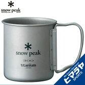 【ポイント5倍 2/17 10:00〜2/20 9:59】 スノーピーク snow peakマグカップチタンシングルマグ 300 フォールディングハンドルmG-042FHR