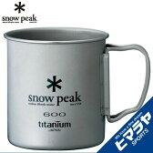 【ポイント5倍 2/17 10:00〜2/20 9:59】 スノーピーク snow peakマグカップチタンシングルマグ 600mG-044R