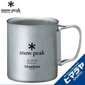 スノーピーク SNOWPEAKアウトドア 食器類チタンダブルマグ 220ml フォールディングハンドルMG-051FHR