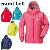 モンベル mont-bellトレッキング レインウェア レディスレインダンサー ジャケット Women's1128341