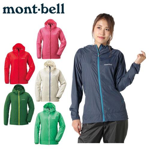 モンベル mont-bellアウトドアウェア トレッキング ウィンドブレーカー レディスウインドブラスト ...