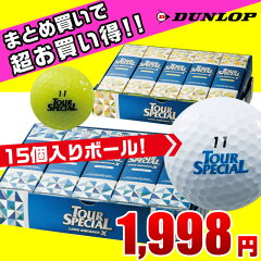 【お買い得ボール】【15個入りボール】ダンロップ(DUNLOP) ゴルフボール  セットツアー…