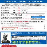 【2014-15モデル】アトミック(ATOMIC)BLUESTERTIARC(+XTO12AF)<2014>【金具付き・取付料無料】