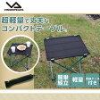ビジョンピークス VISIONPEAKSアウトドアテーブル 小型テーブルモバイルローテーブル BK/BLVP160402E01アウトドア ファニチャー キャンプ テーブル BBQテーブル バーベキュー 焚き火