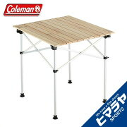 アウトドア テーブル テーブルナチュラルウッドロールテーブル 2000023502 ファニチャー キャンプ バーベキュー
