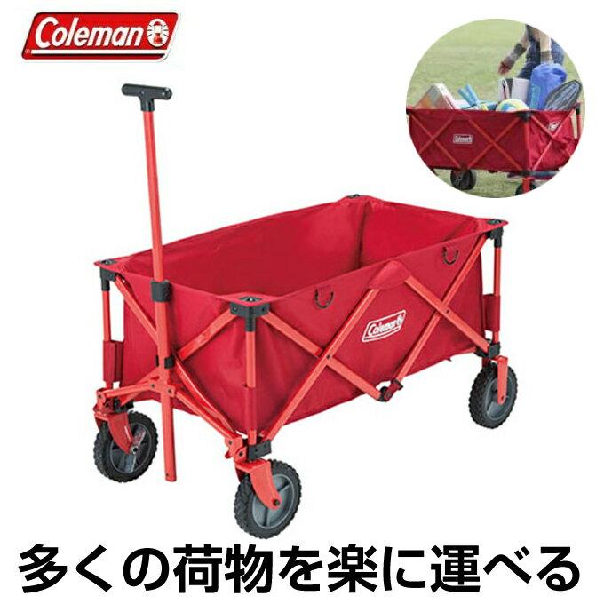 コールマン Coleman アウトドアワゴン アウトドア キャンプ用品 荷車 2000021989
