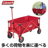 コールマン Colemanアウトドア キャンプ用品荷車アウトドアワゴン 2000021989
