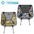 ヘリノックス Helinoxチェアワン カモ1822152アウトドアファニチャー ハンディチェア イス