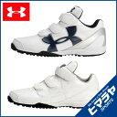 アンダーアーマー UNDER ARMOUR野球トレーニングシューズ アップシューズ 野球 トレーニングシューズ メンズ1278949