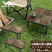 ビジョンピークス VISIONPEAKS アウトドア テーブル サイドテーブル ファニチャー キャンプ バーベキュー