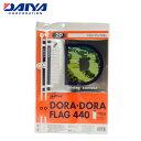 ダイヤ DAIYA ゴルフ コンペギフト ドラコンフラッグ2P GF-440