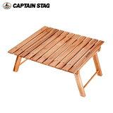 キャプテンスタッグ アウトドアテーブル 59cm CSクラシックス FDパークテーブル〈60〉 UP-1007 CAPTAIN STAG