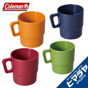 コールマン 食器 マグカップ ノルディックカラーマグ 4PC 2000...