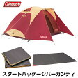 コールマン Colemanテント 大型テント ファミリーテントタフドーム/3025 スタートパッケージバーガンディ2000027280アウトドア キャンプ