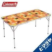 コールマン Colemanアウトドア 大型テーブルナチュラルモザイクリビングテーブル/140プラス2000026750