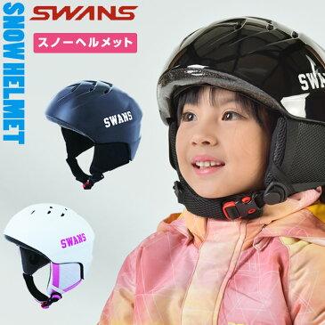 【8,000円以上でクーポン利用可能 12/28 20:00〜1/6 23:59】 スワンズ スキー スノーボード ヘルメット ジュニア キッズ H-41 SWANS